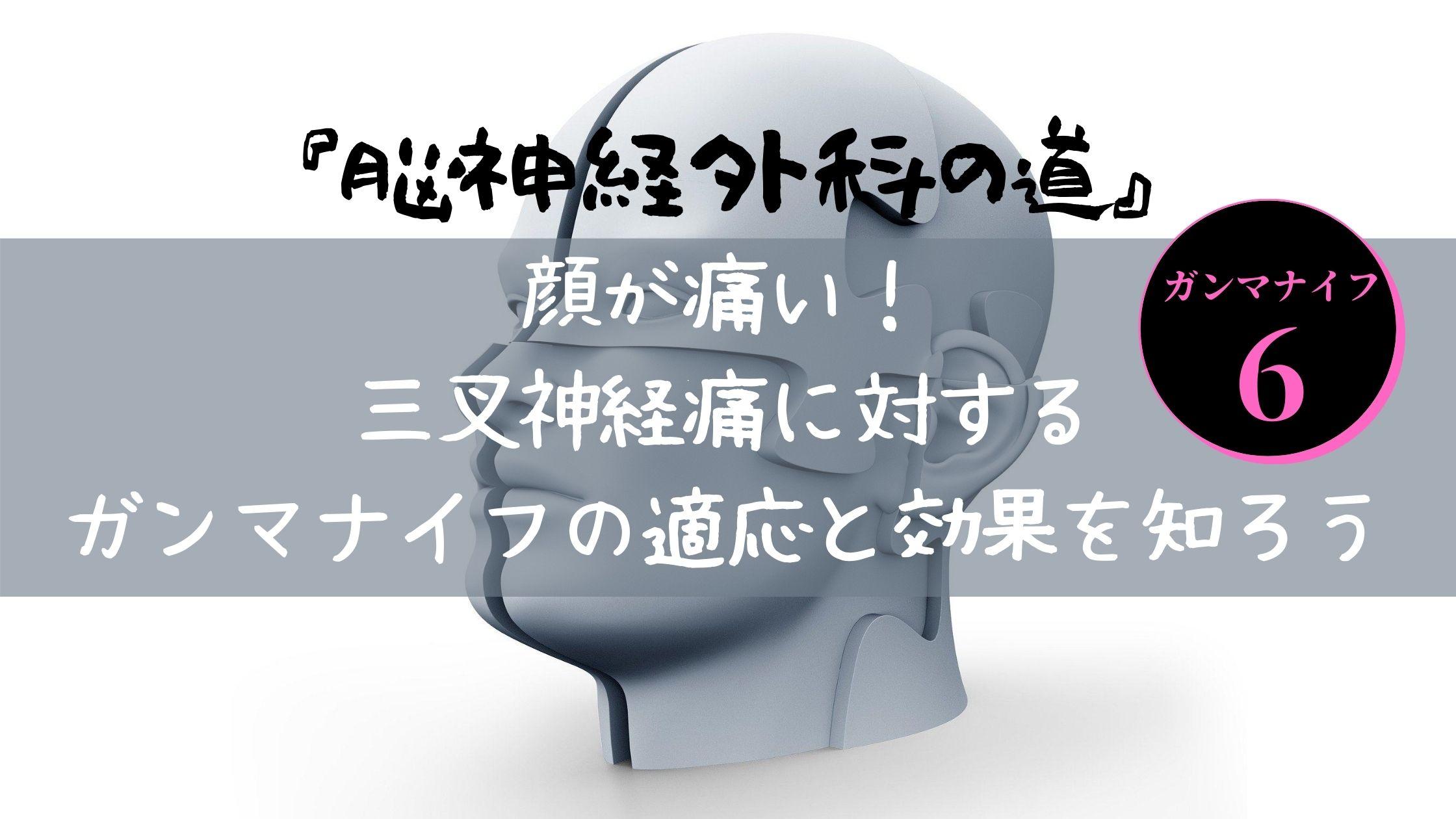 三叉神経痛に対するガンマナイフ-1