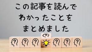 まとめ-conclusion1