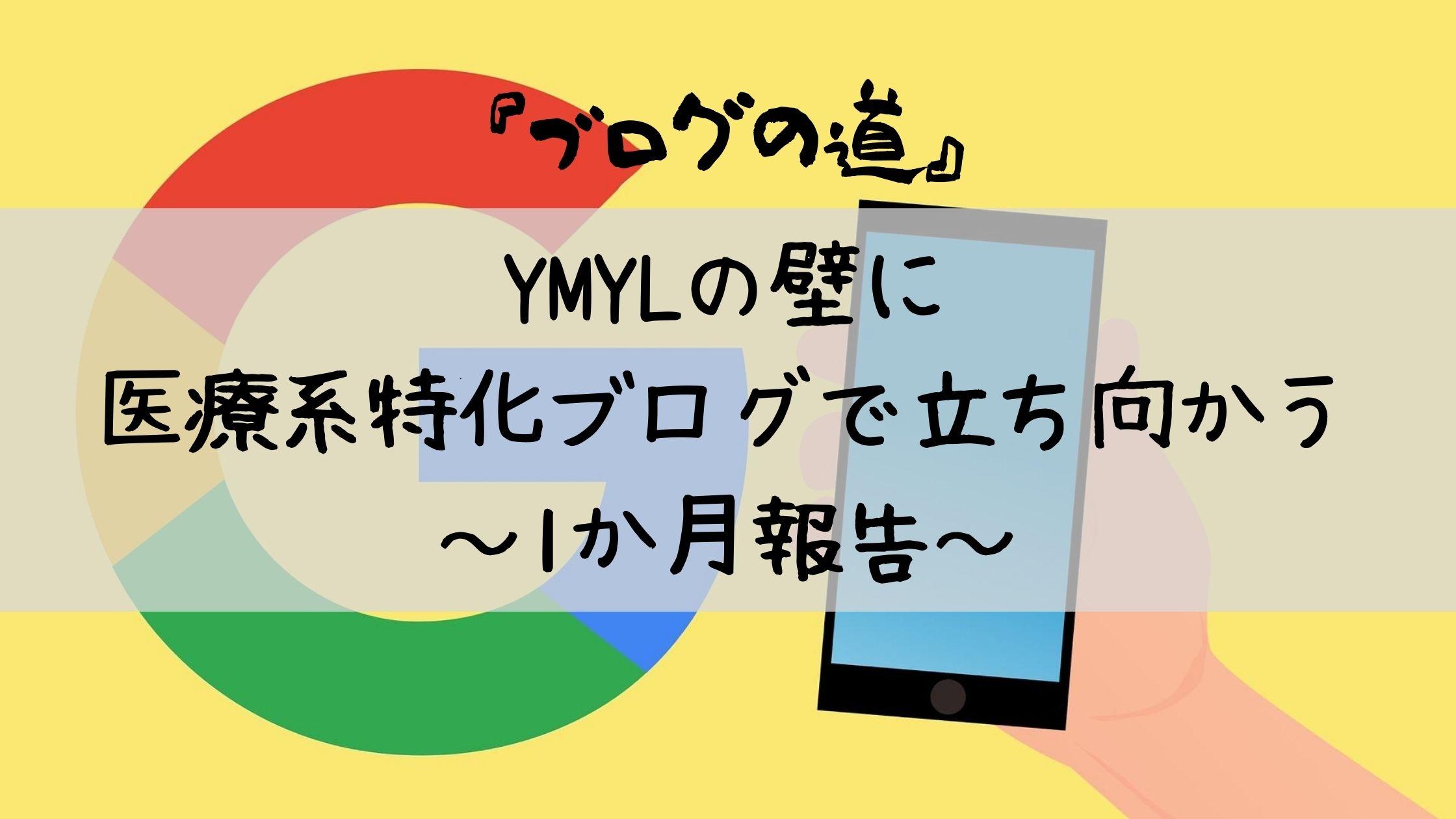 YMYL-A1