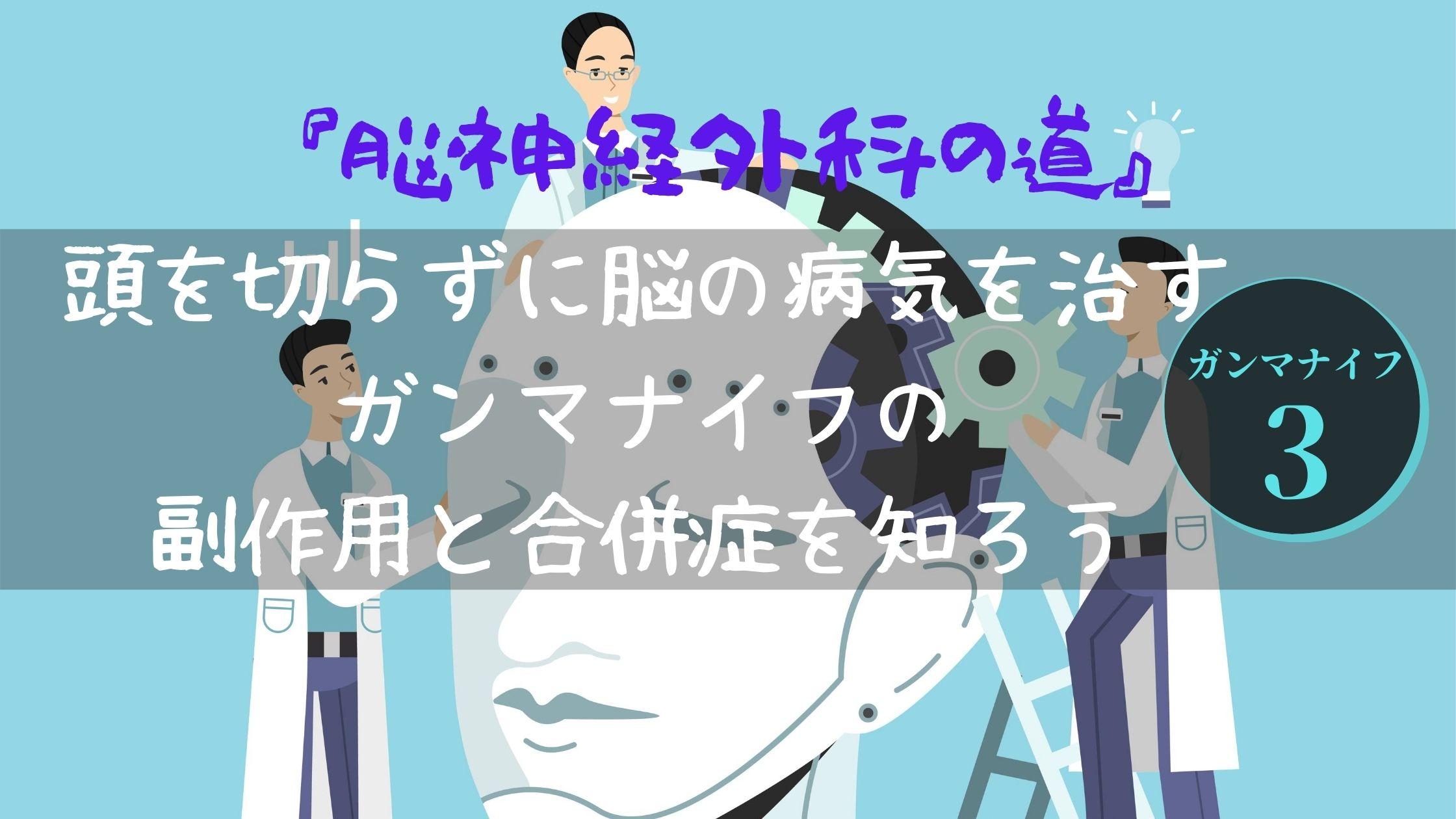 ガンマナイフの副作用と合併症-1