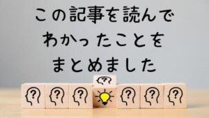 まとめ-conclusion1-N1