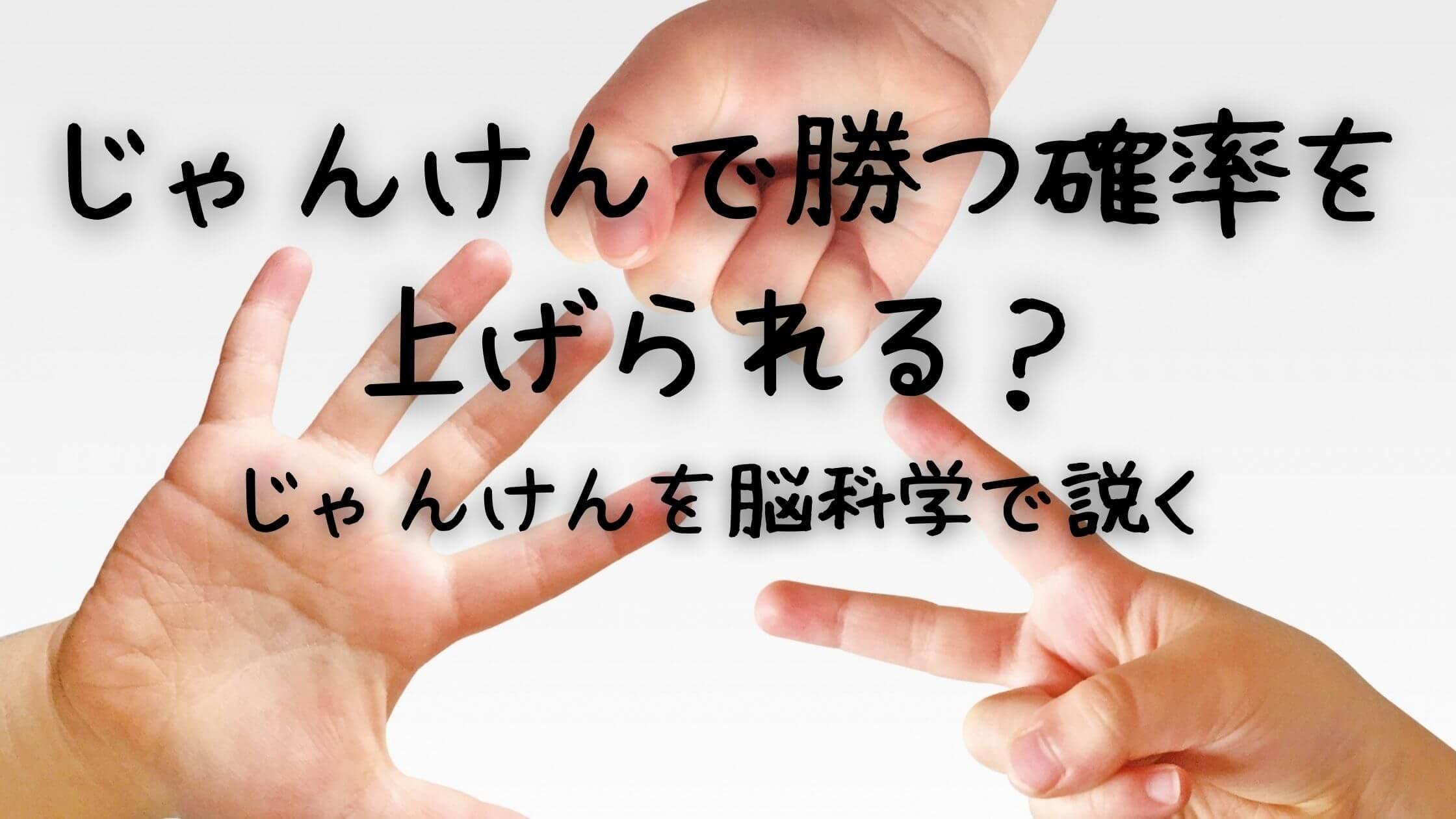 じゃんけん-A3