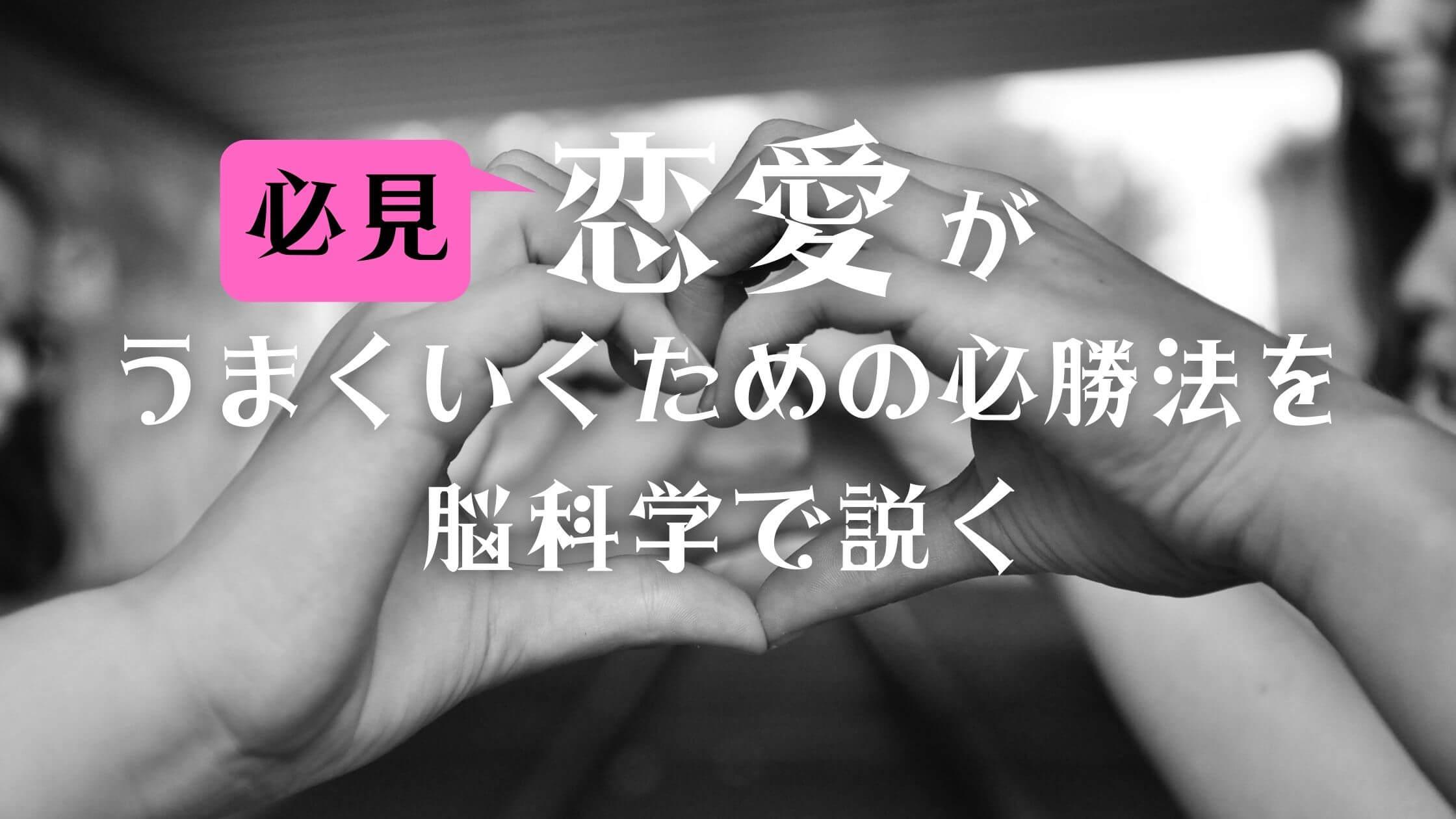 恋愛必勝法-A1