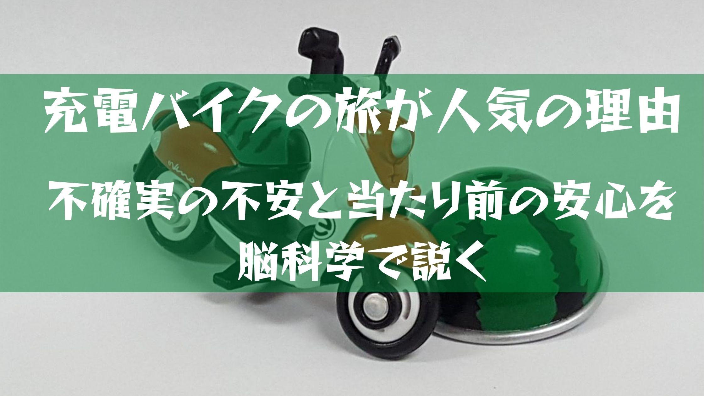 充電バイクの旅-A1