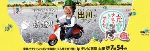 充電バイクの旅-1-min