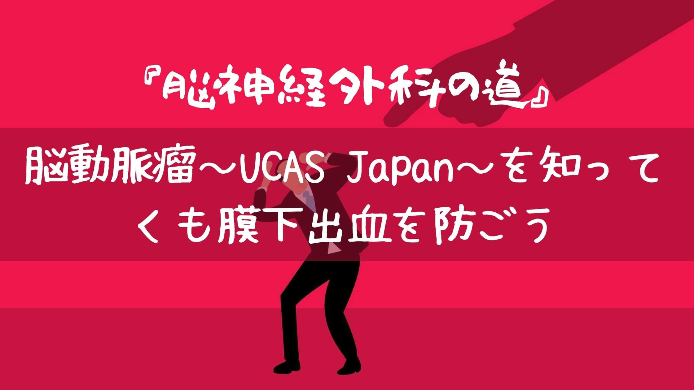 UCAS Japan-A1