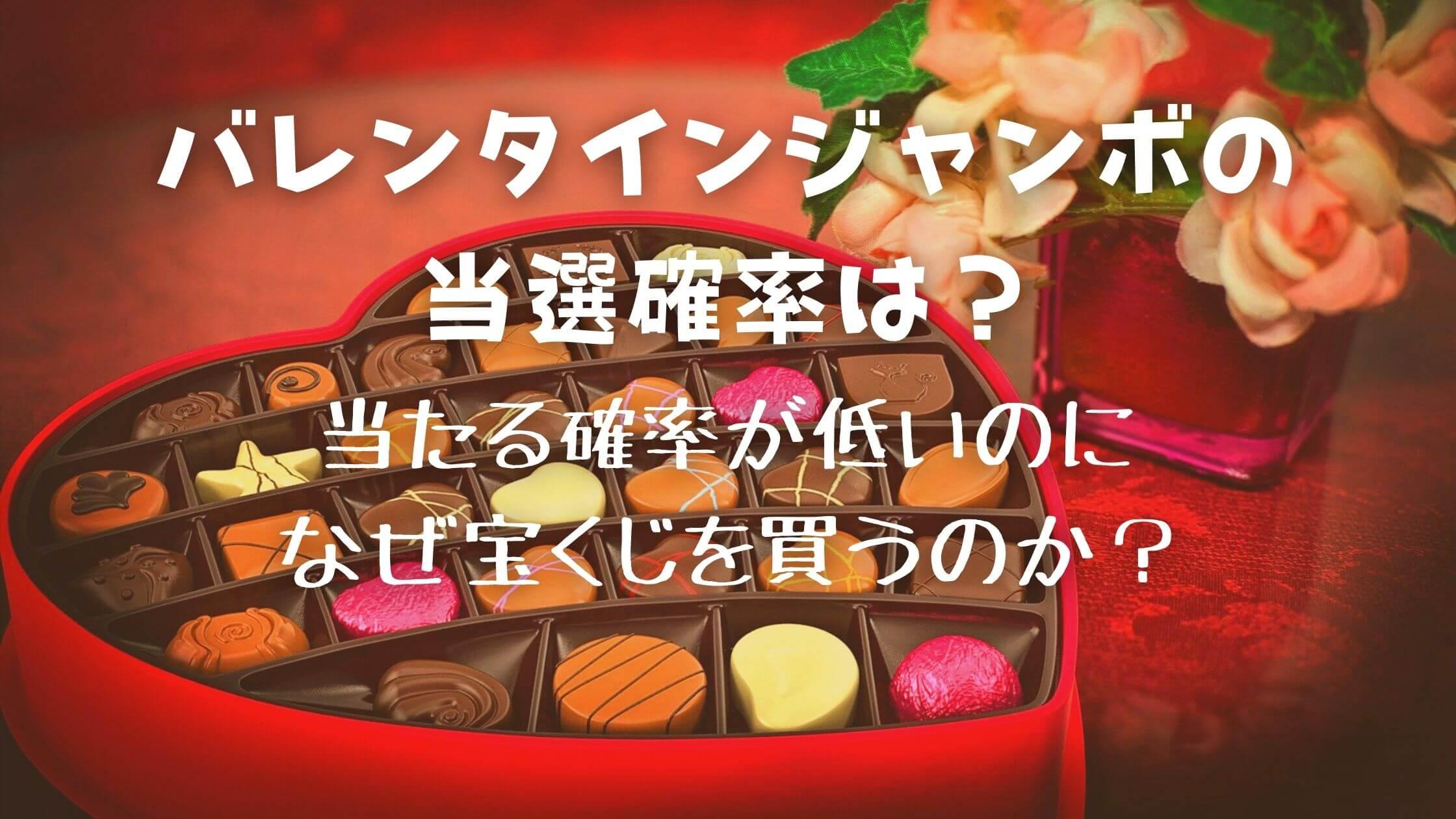 バレンタインジャンボ2021-A1