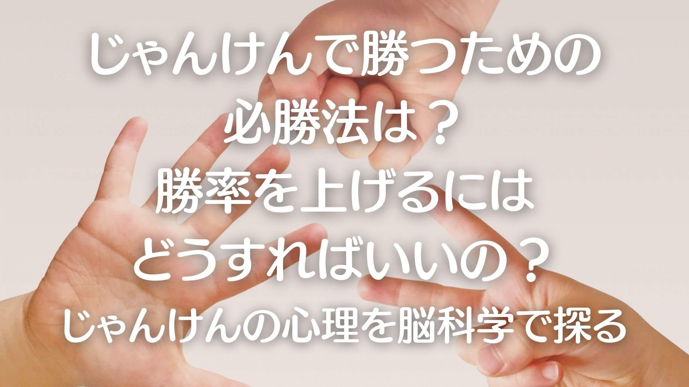 じゃんけん-A5