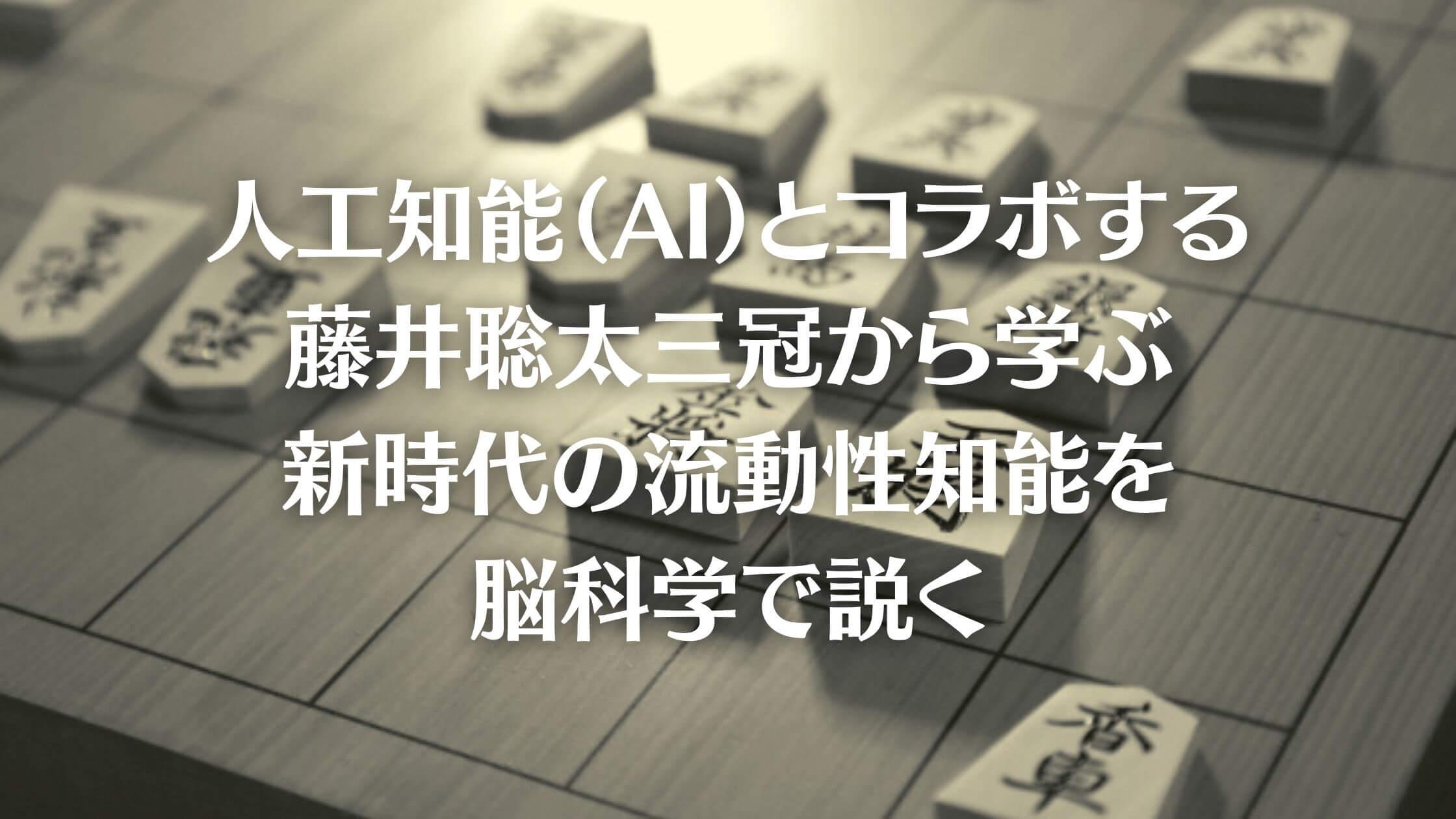 藤井聡太-A2