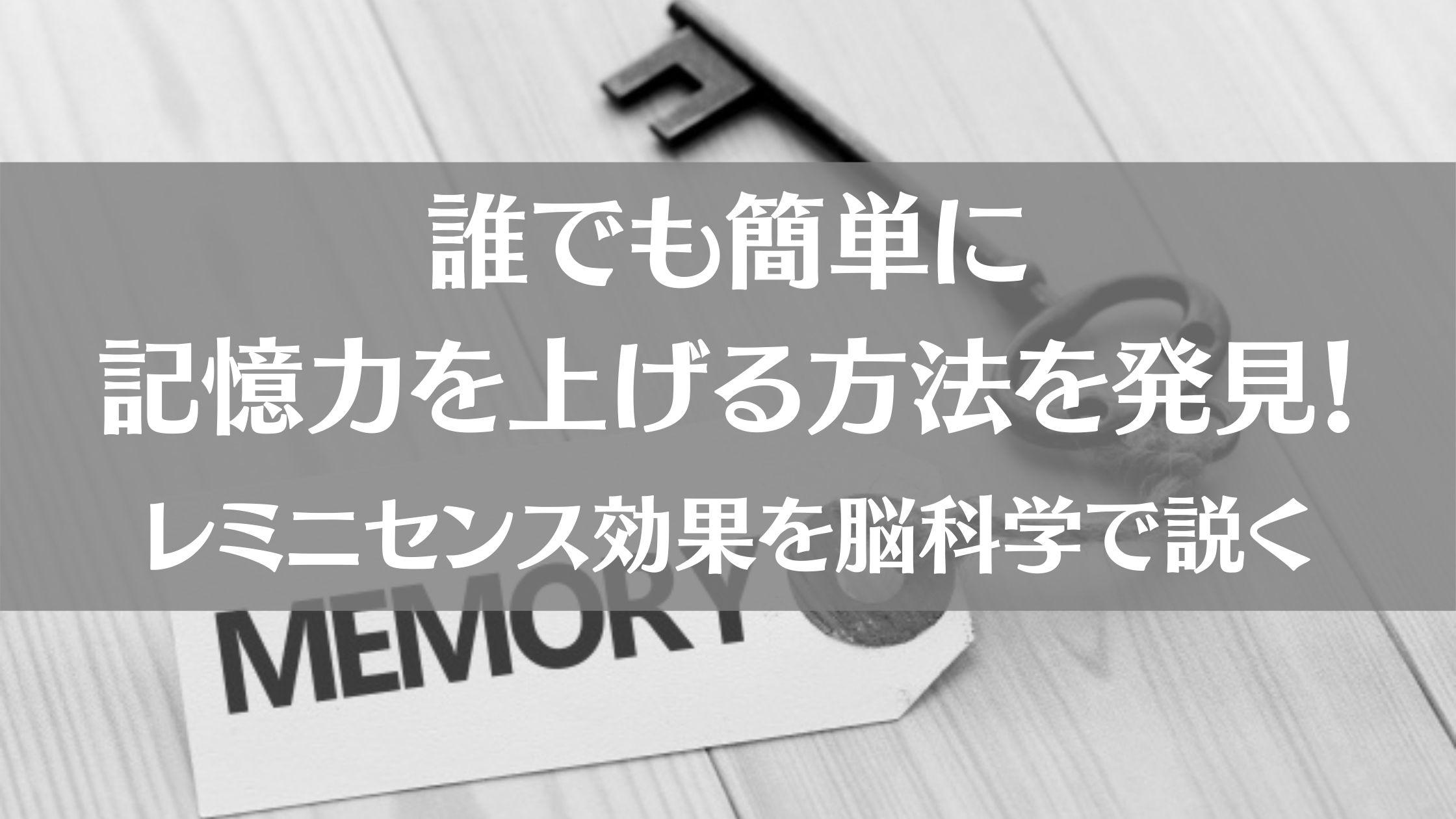 記憶力-A1