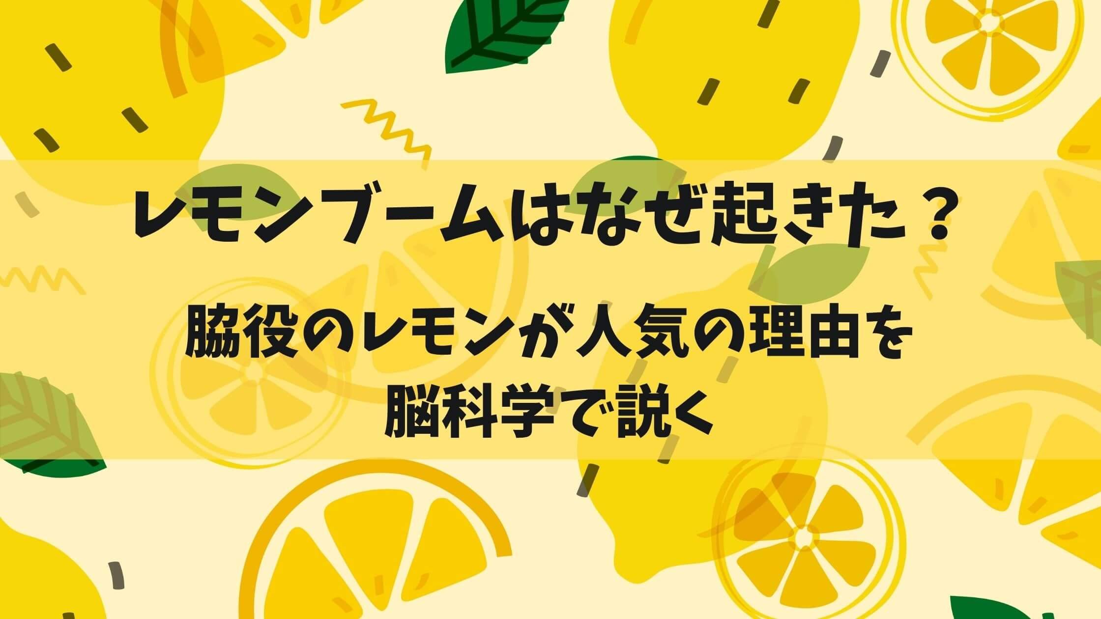 レモン-A1