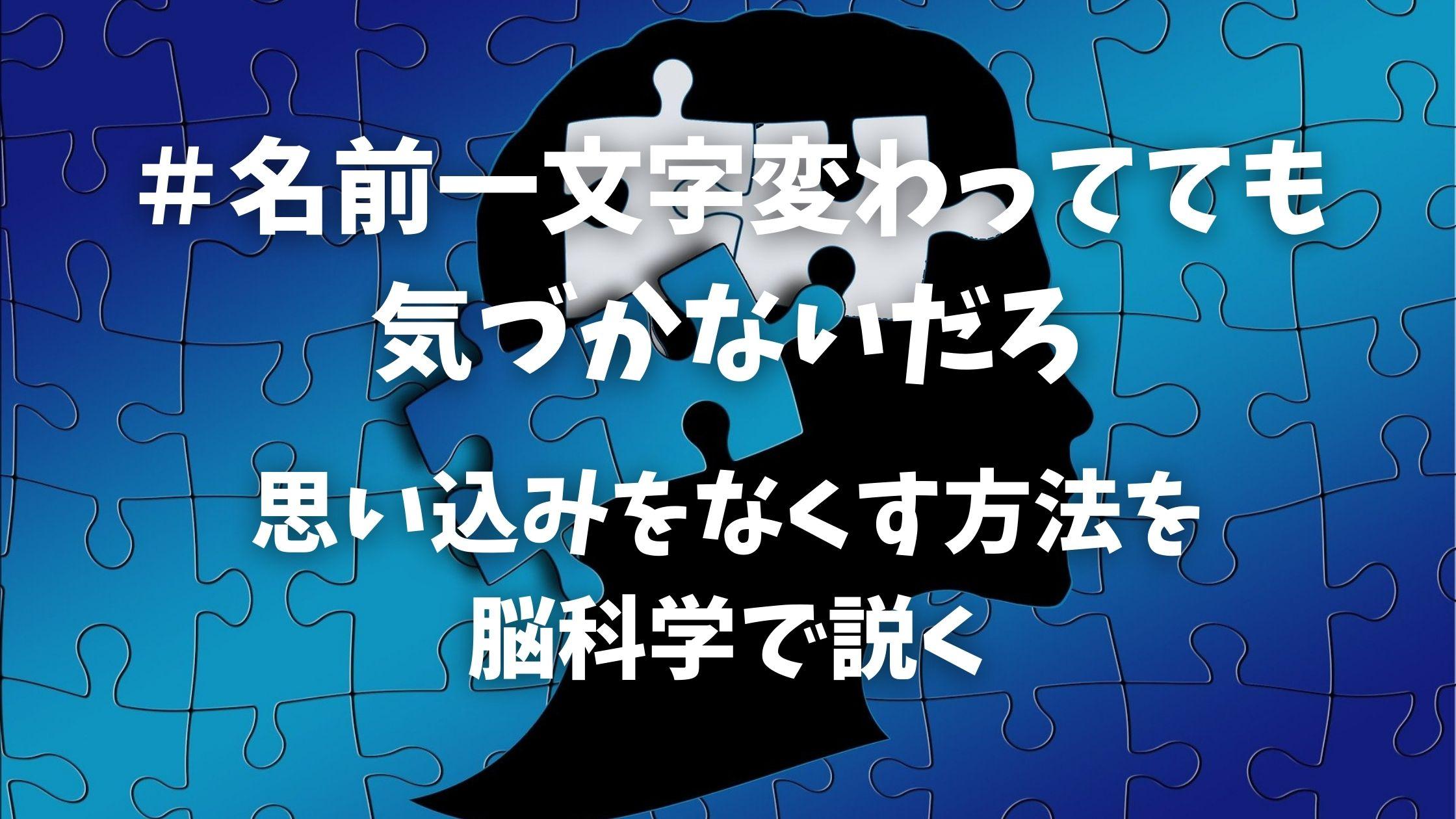 思い込み-A1