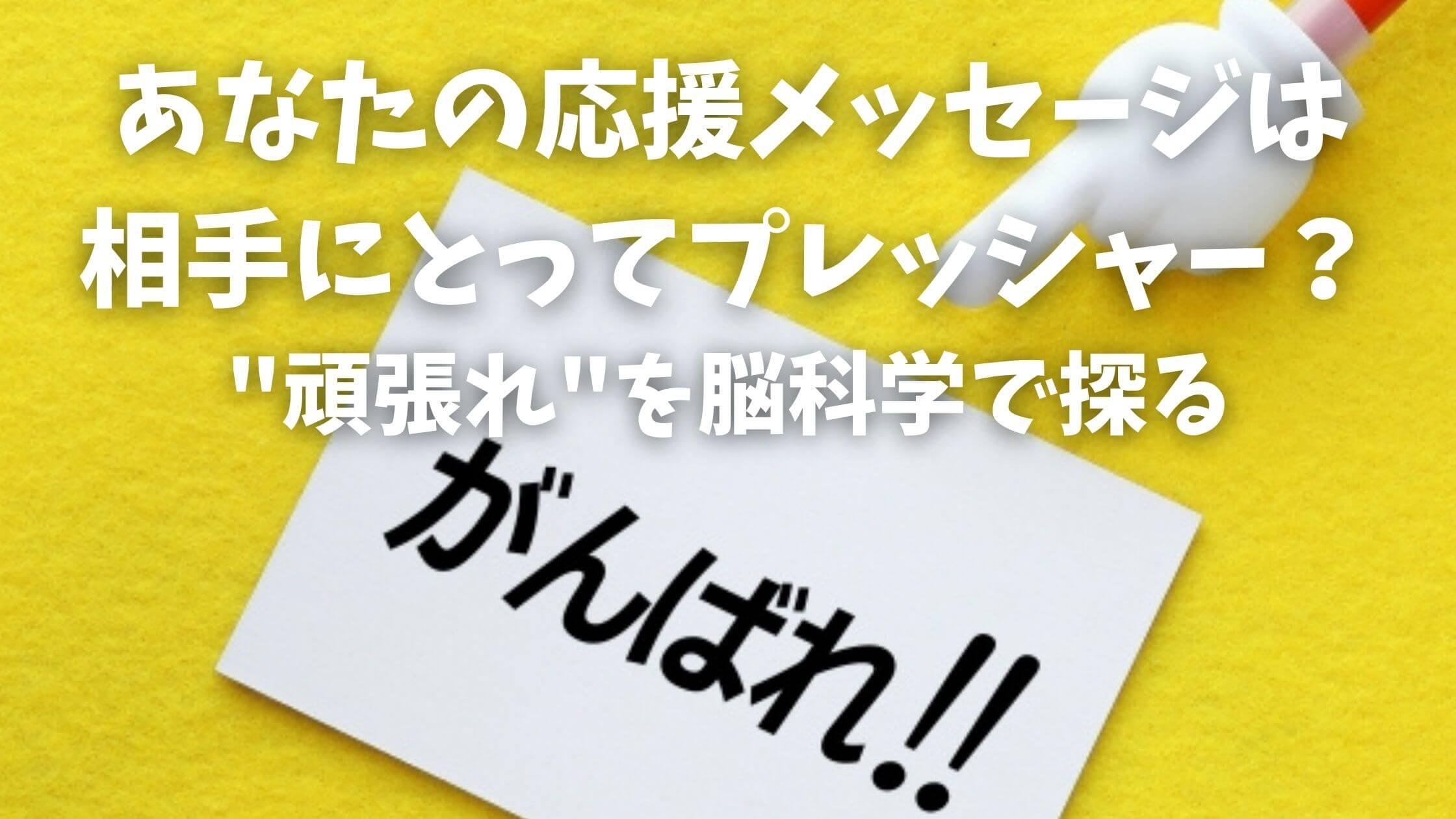がんばれ-A4