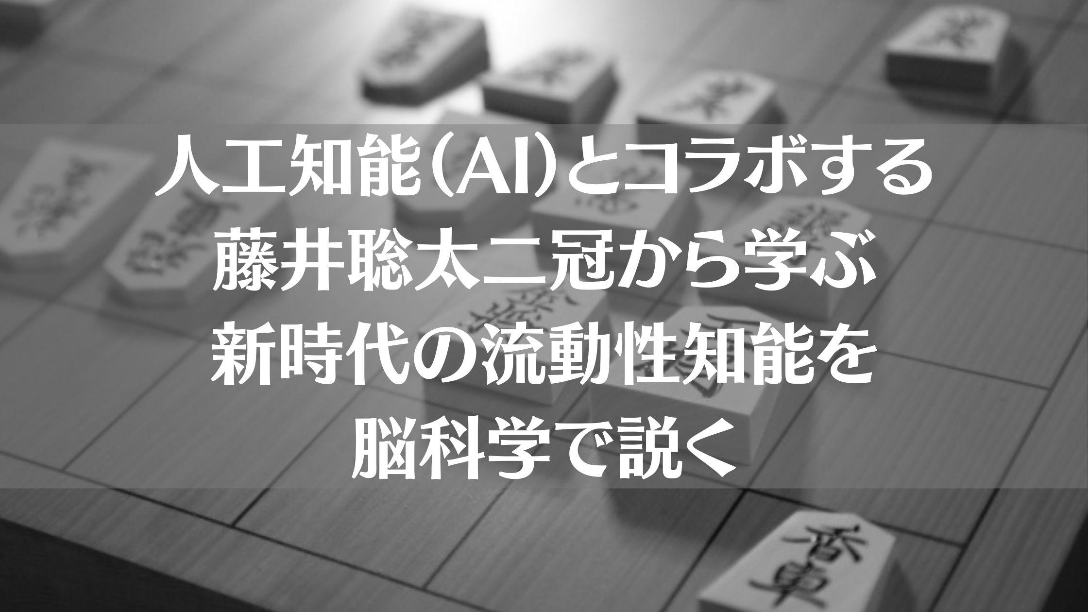 藤井聡太-A1