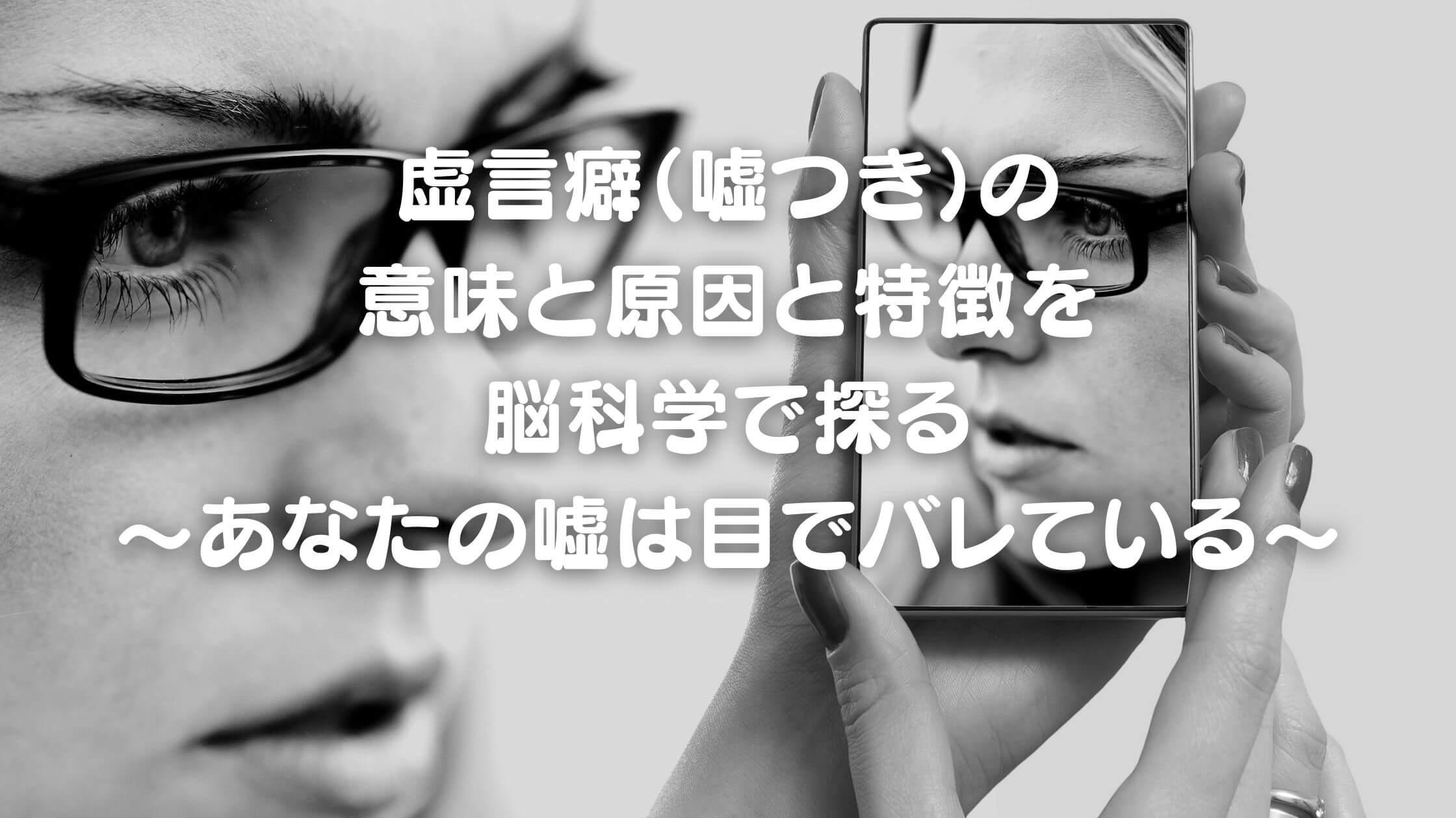 虚言癖-A1