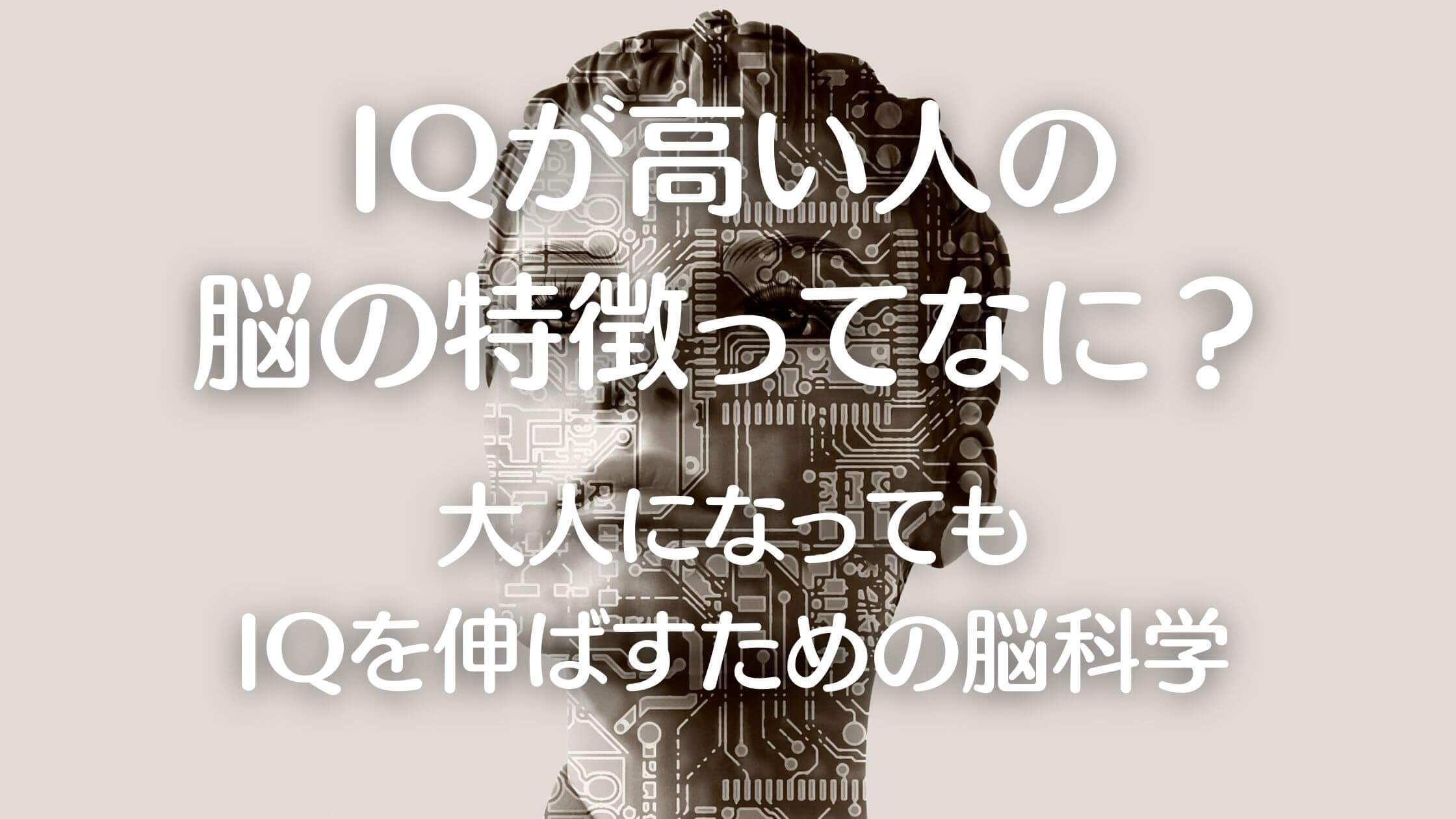 IQ-A2
