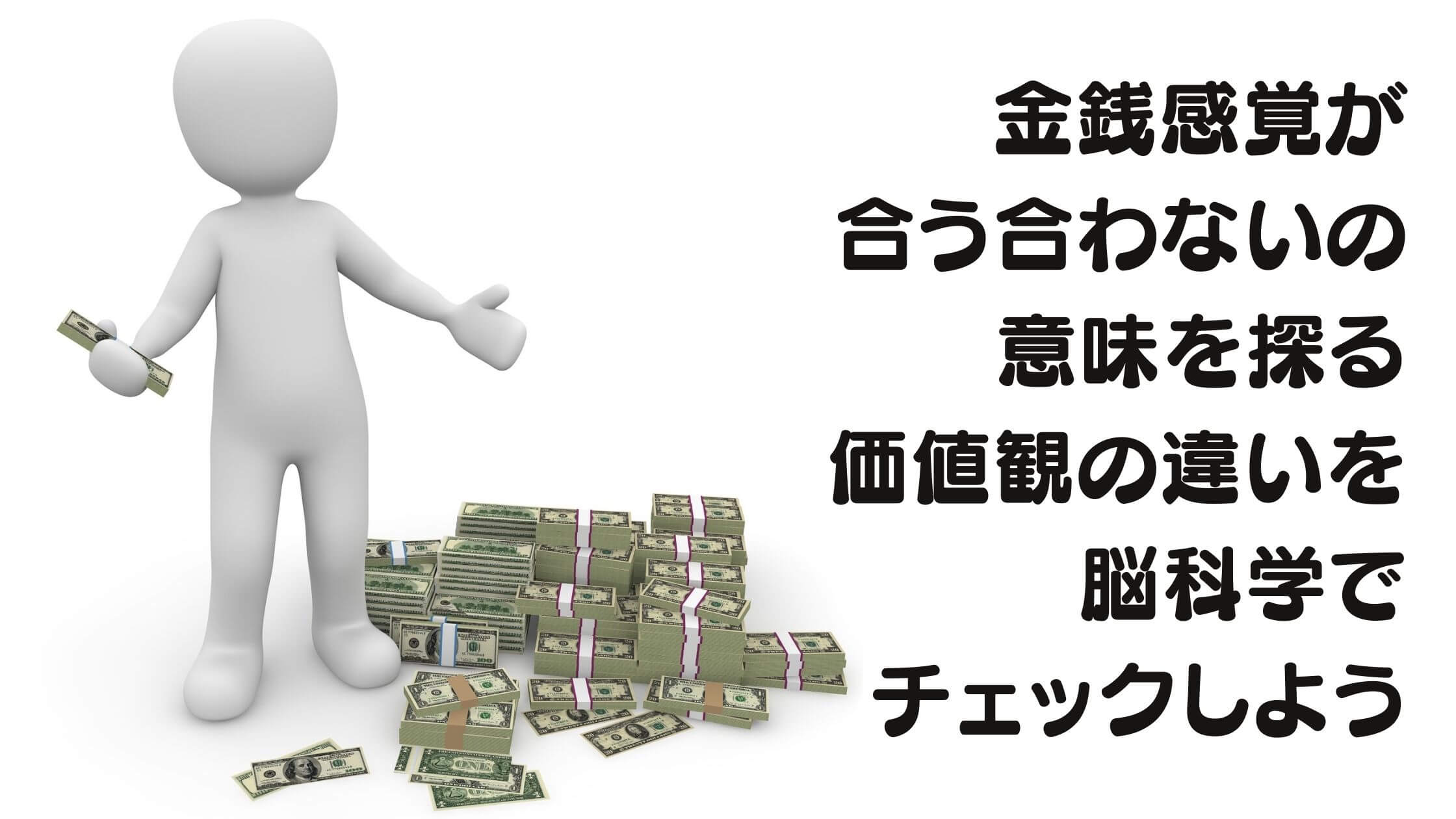金銭感覚-A1