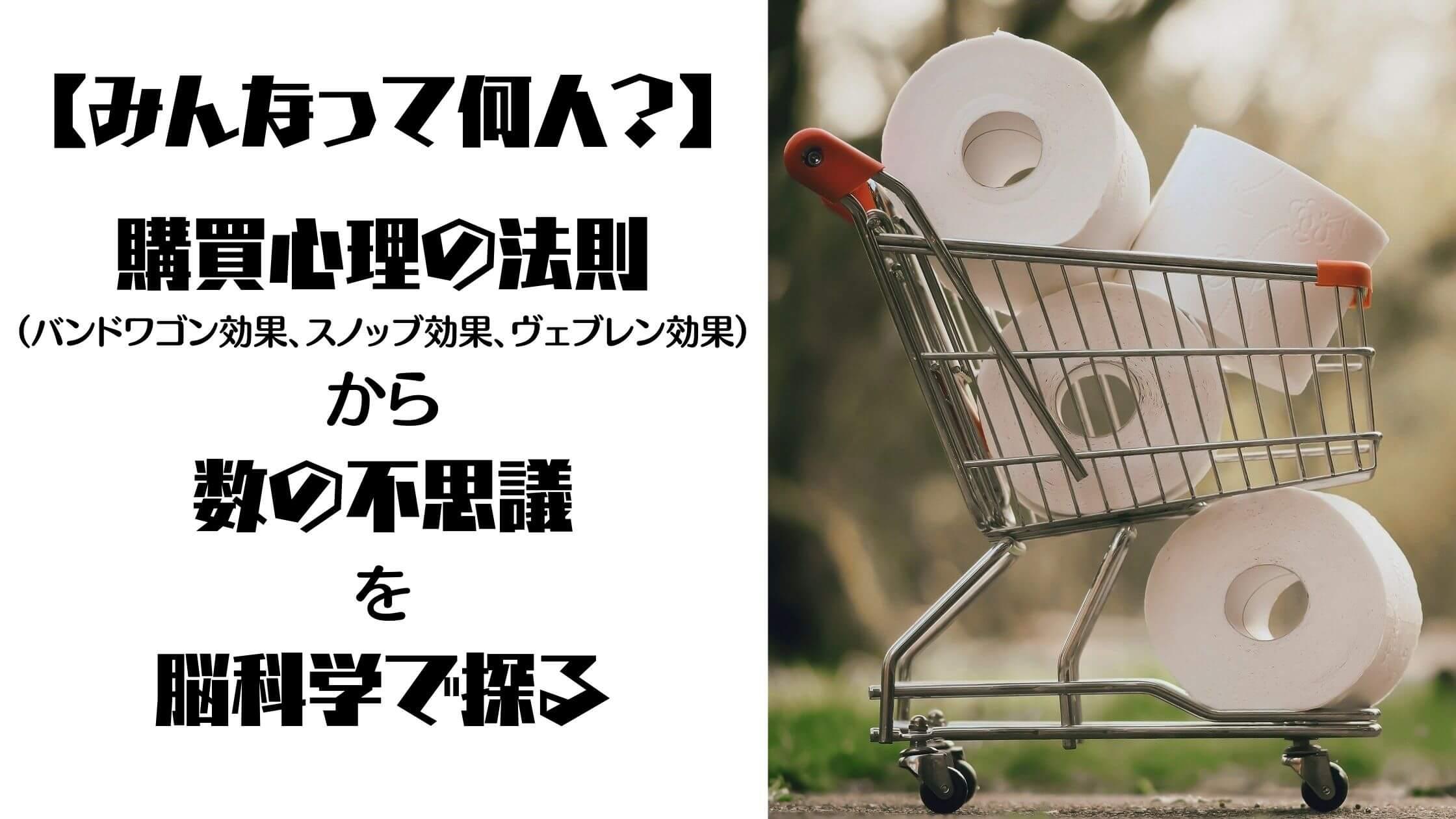 購買心理の法則-A1