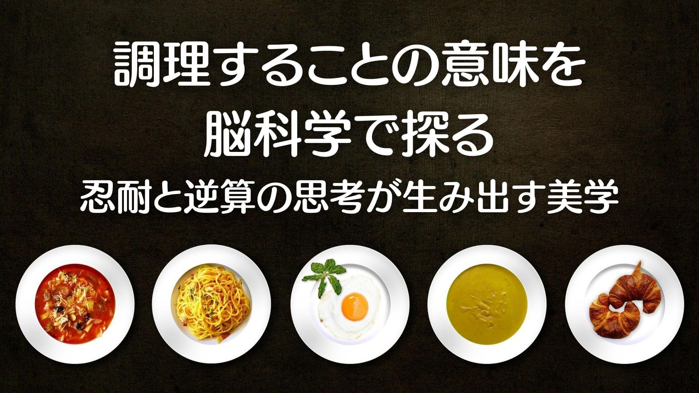 調理-A1