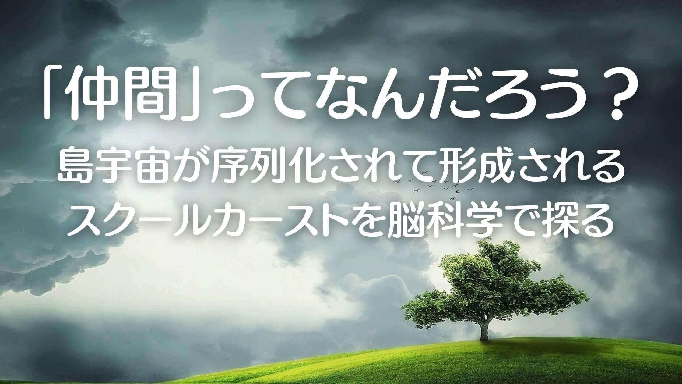 仲間-A2