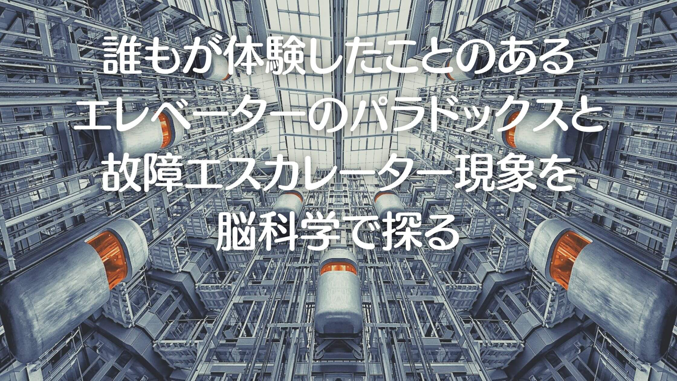 エレベーターとエスカレーター-A1