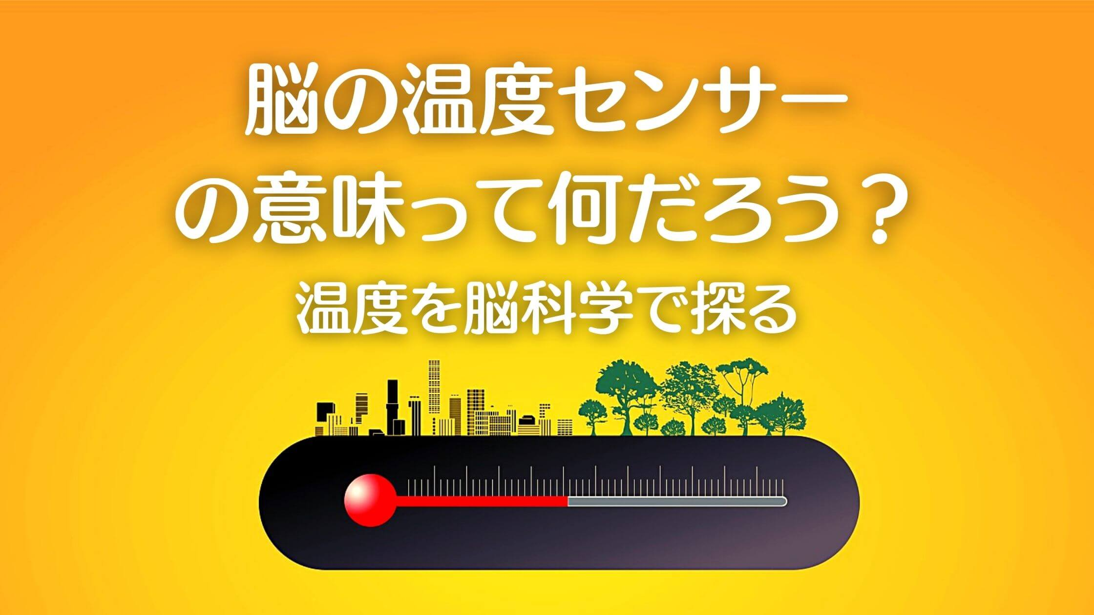温度-A1