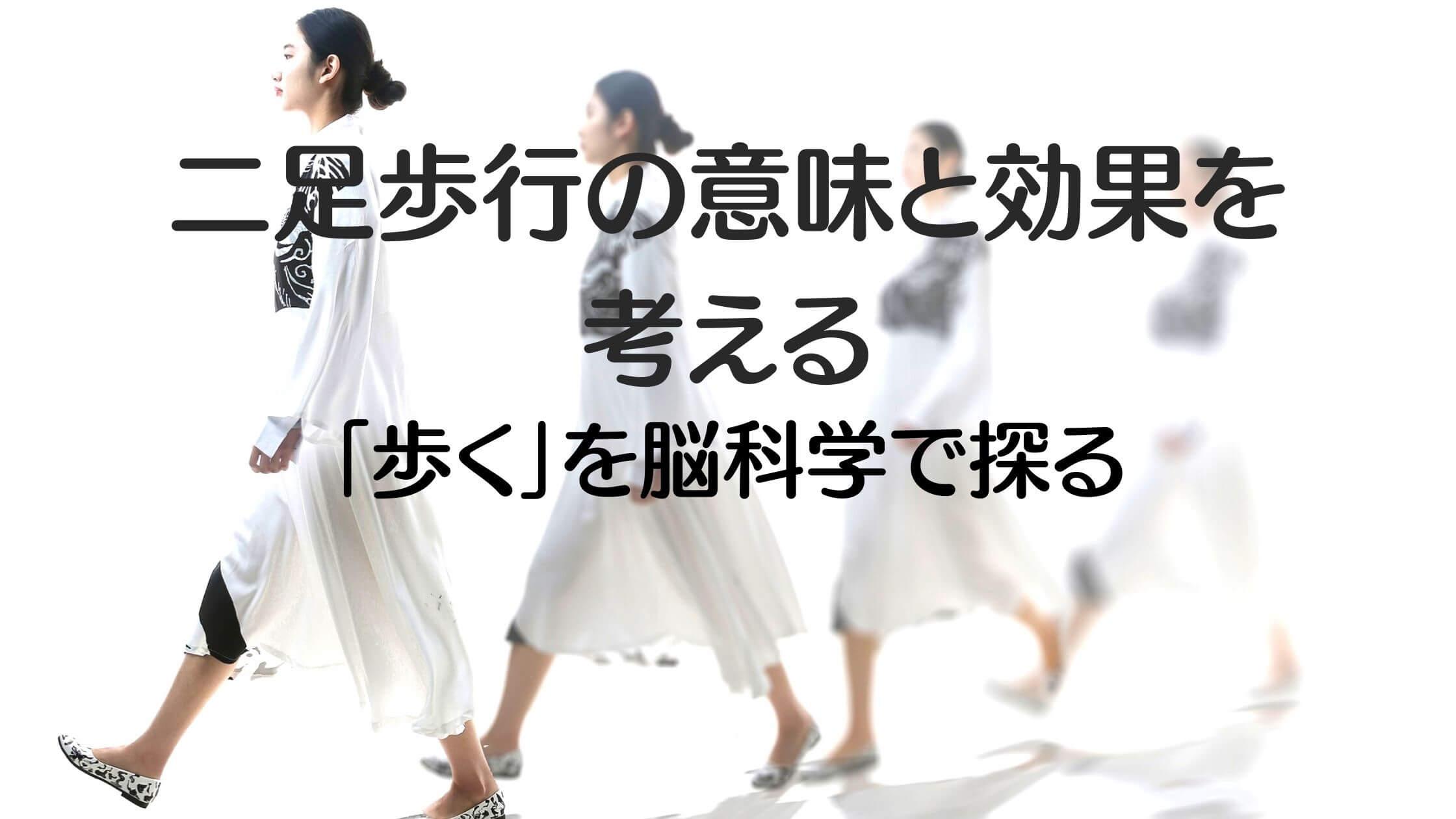 歩行-A1