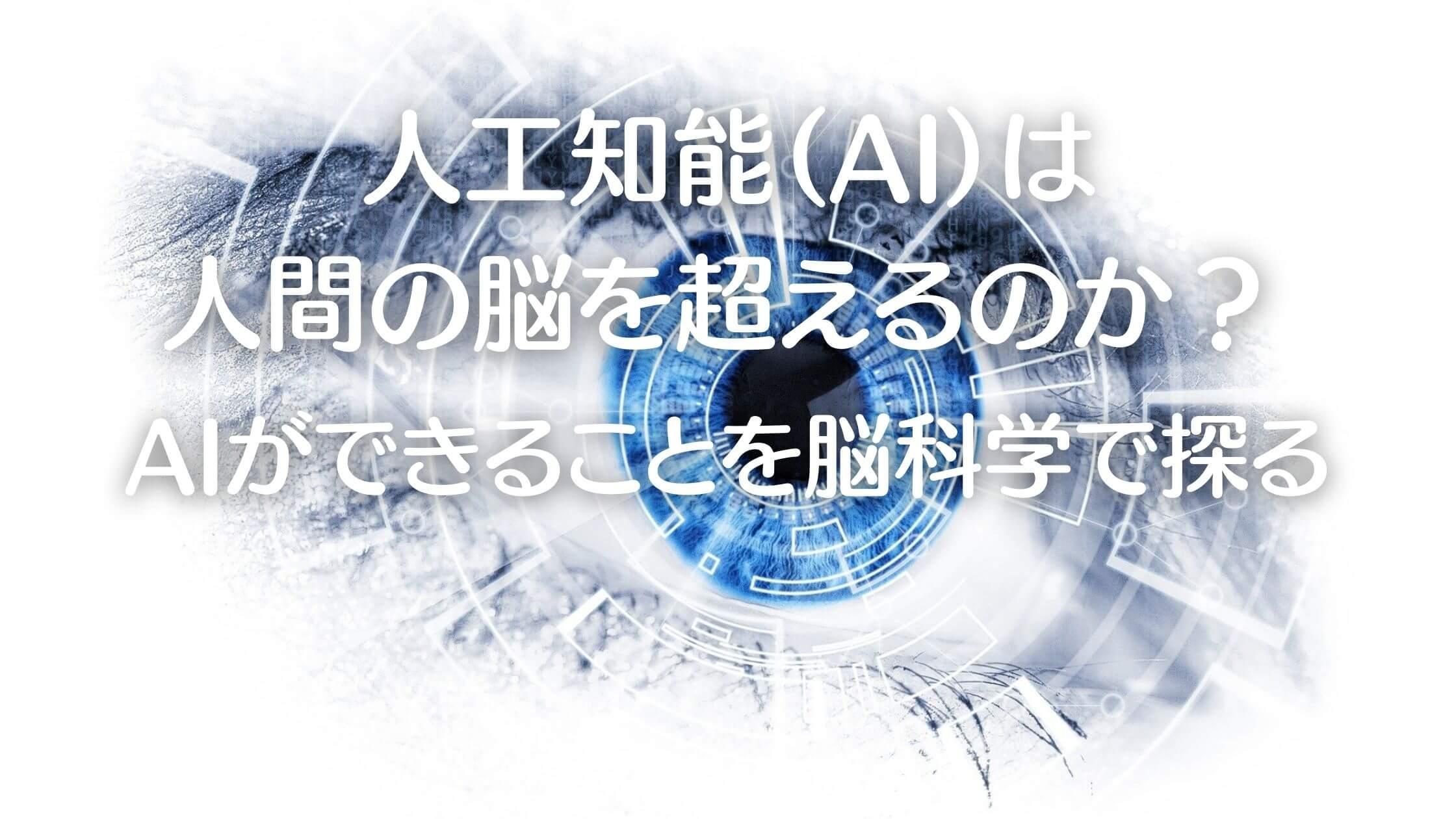 AIと人間-A1