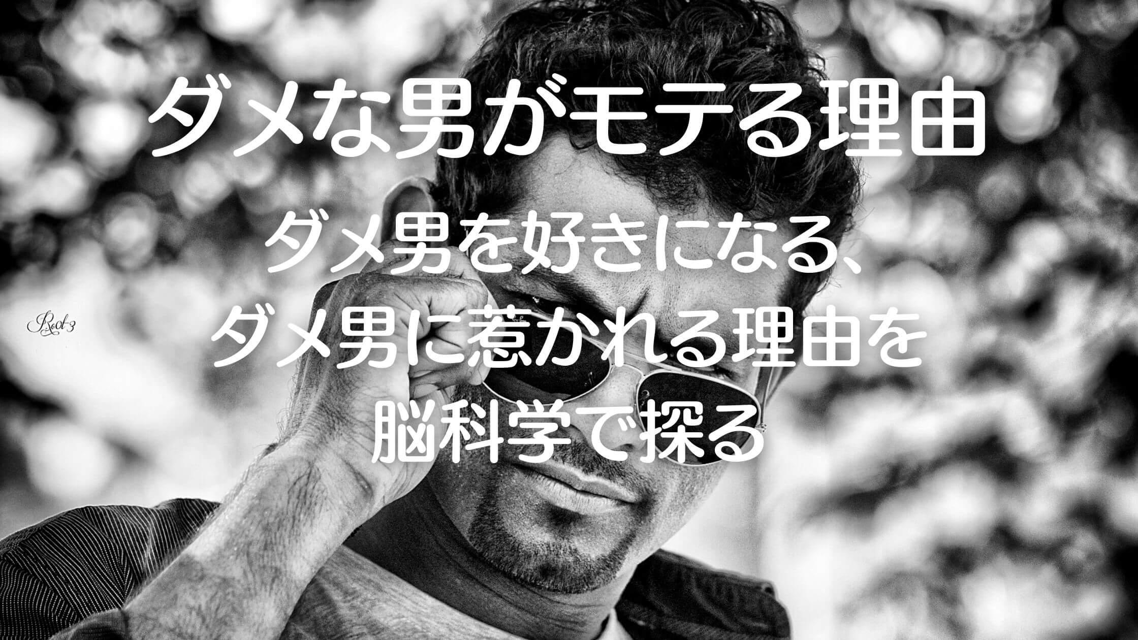 ダメ男-A1