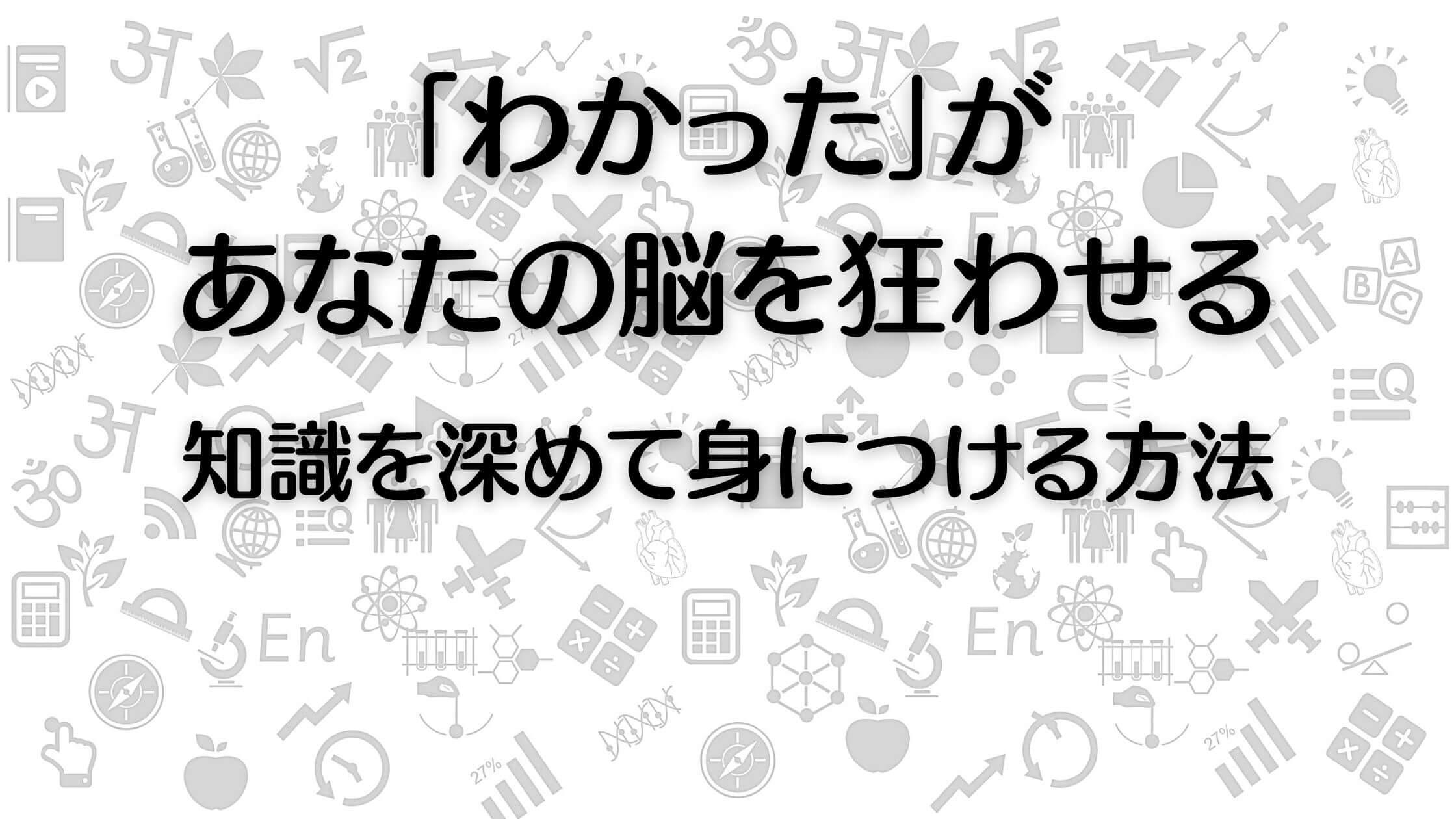 知識-A2