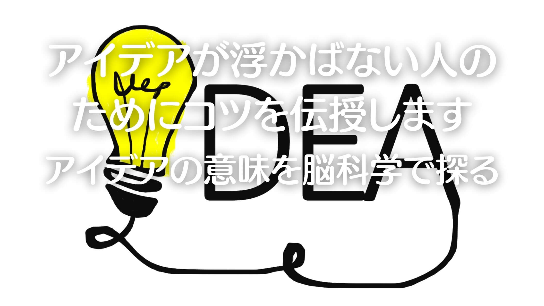 アイデア-A1
