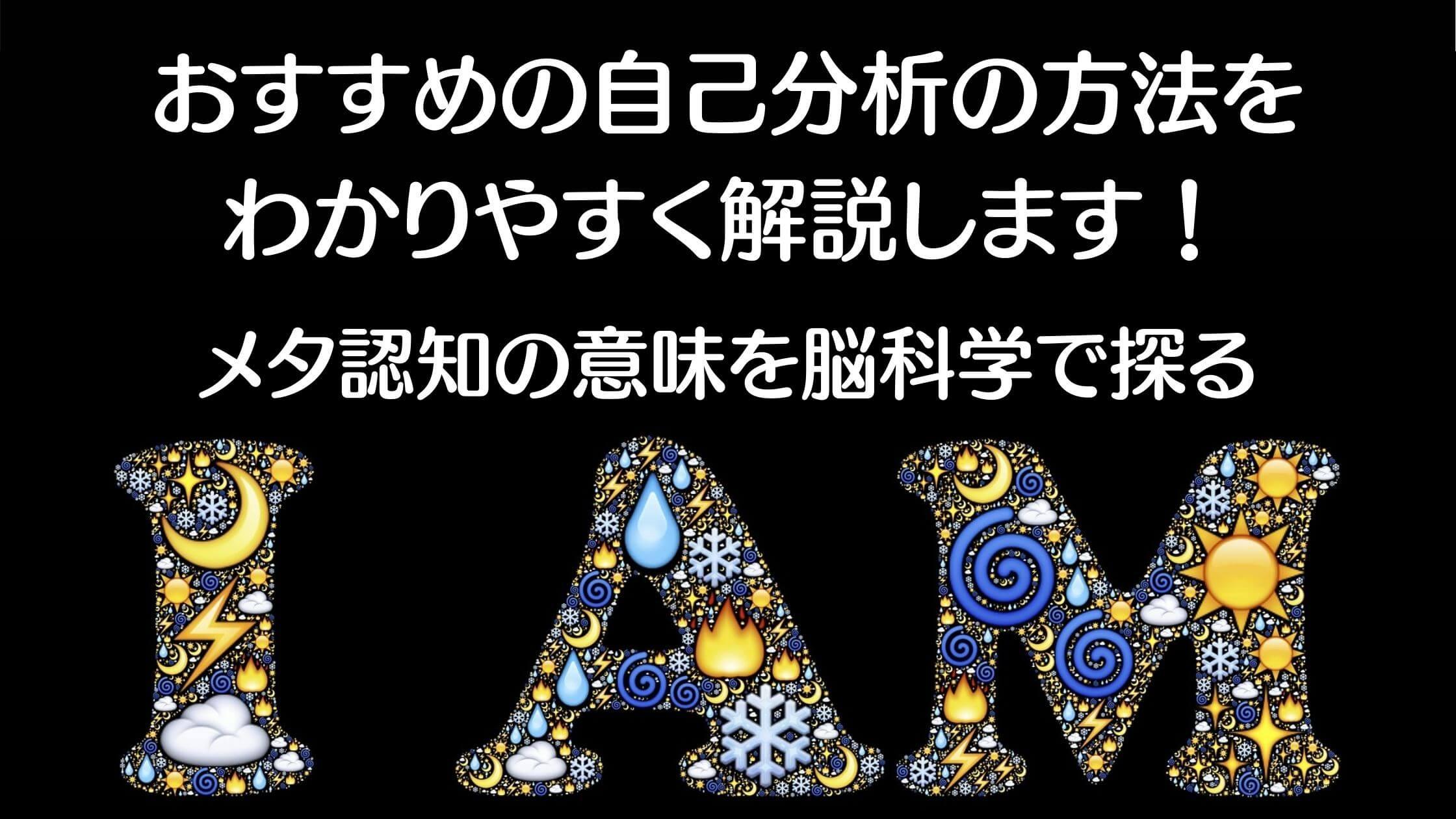 メタ認知-A1