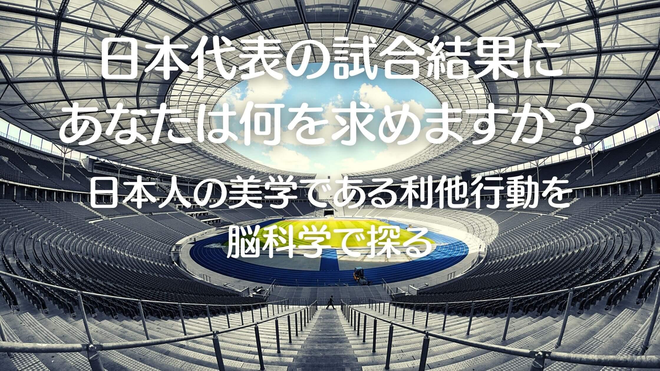 日本代表-A1