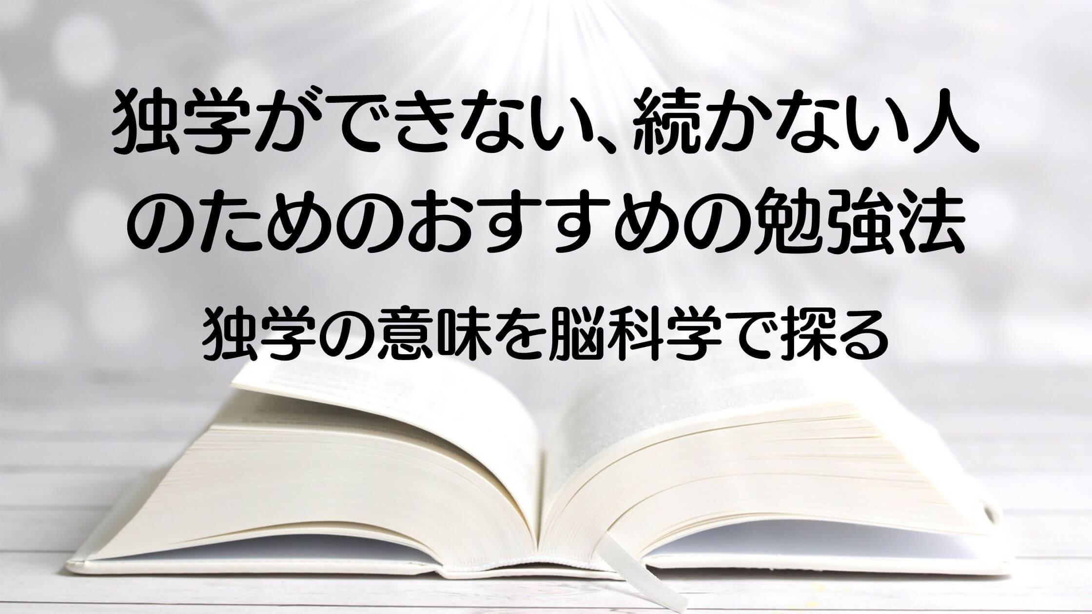 独学-A1