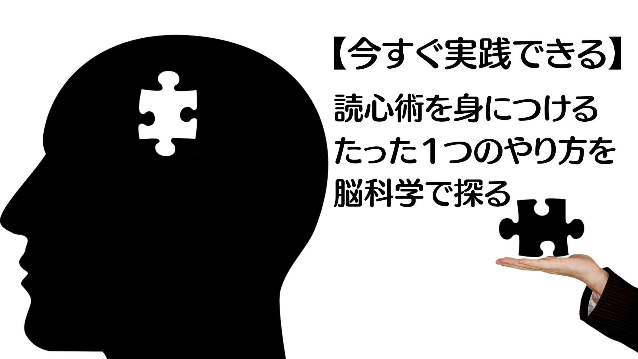読心術-A1