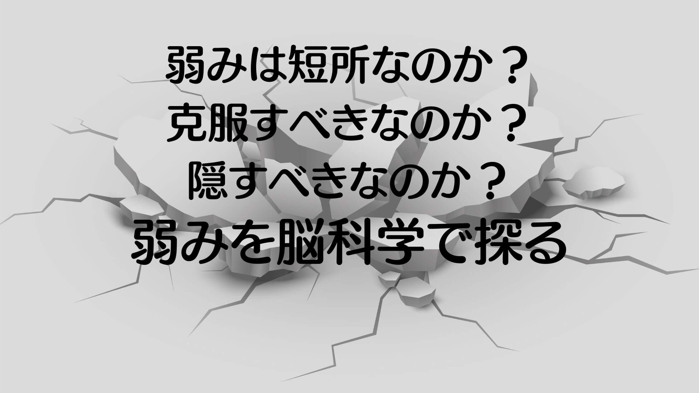 弱み-A2