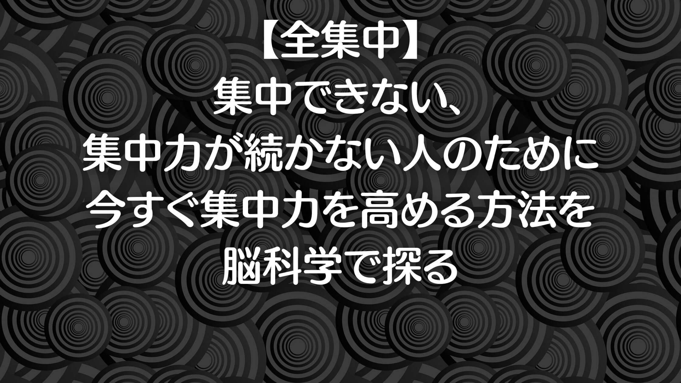 集中力-A1