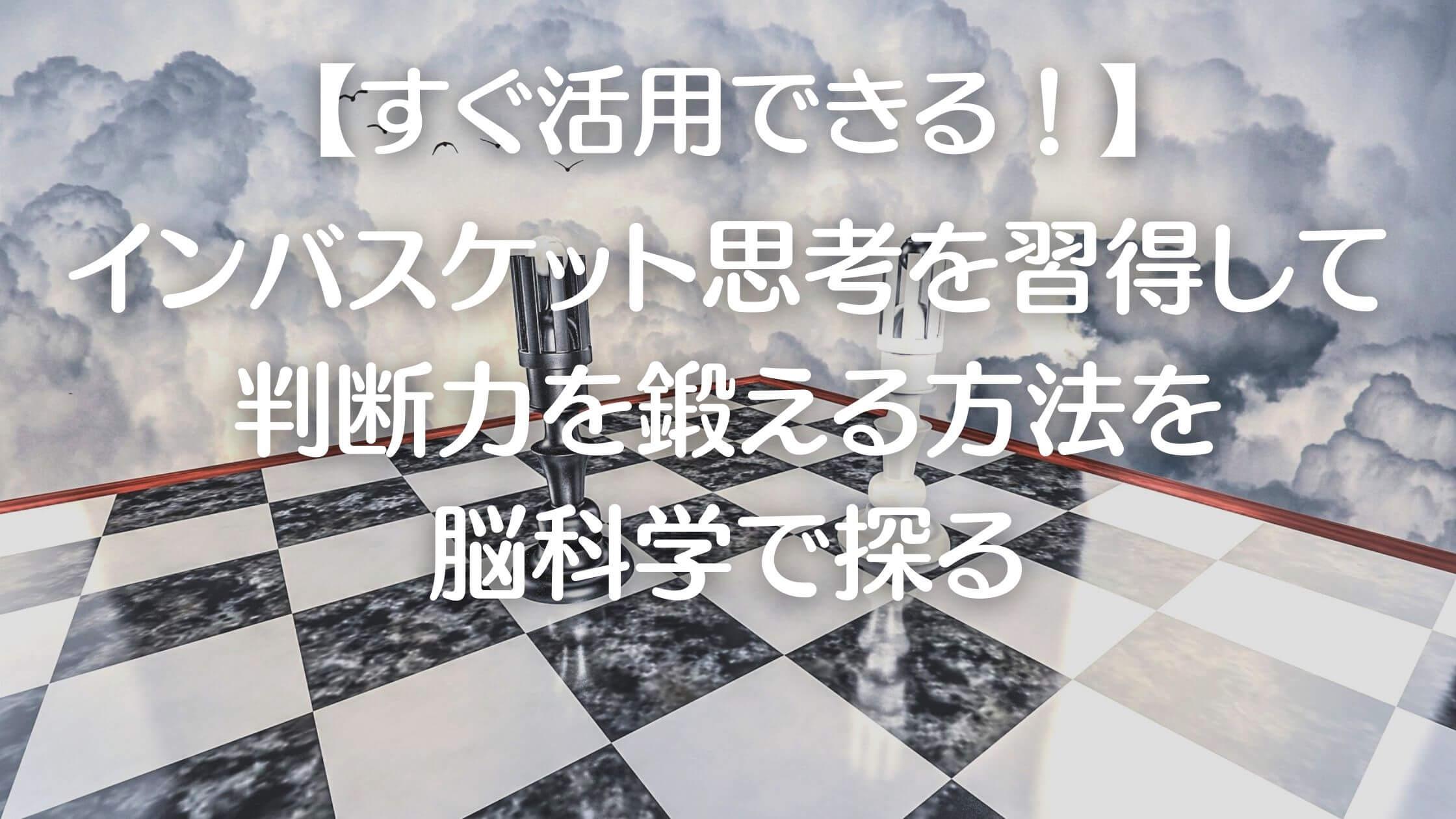 判断力-A1